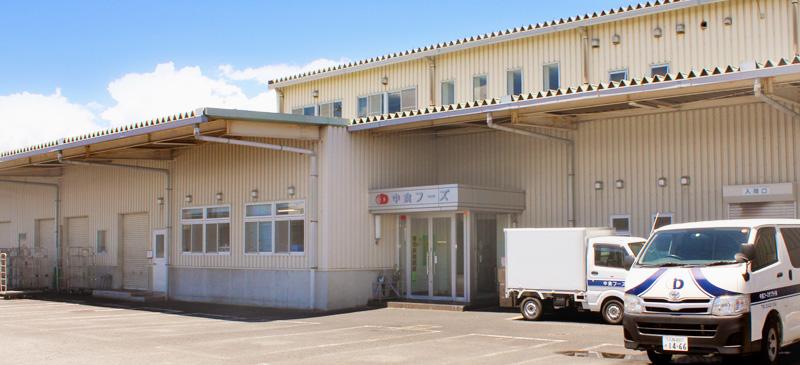 中食フーズサプライ(第一工場/第二工場)